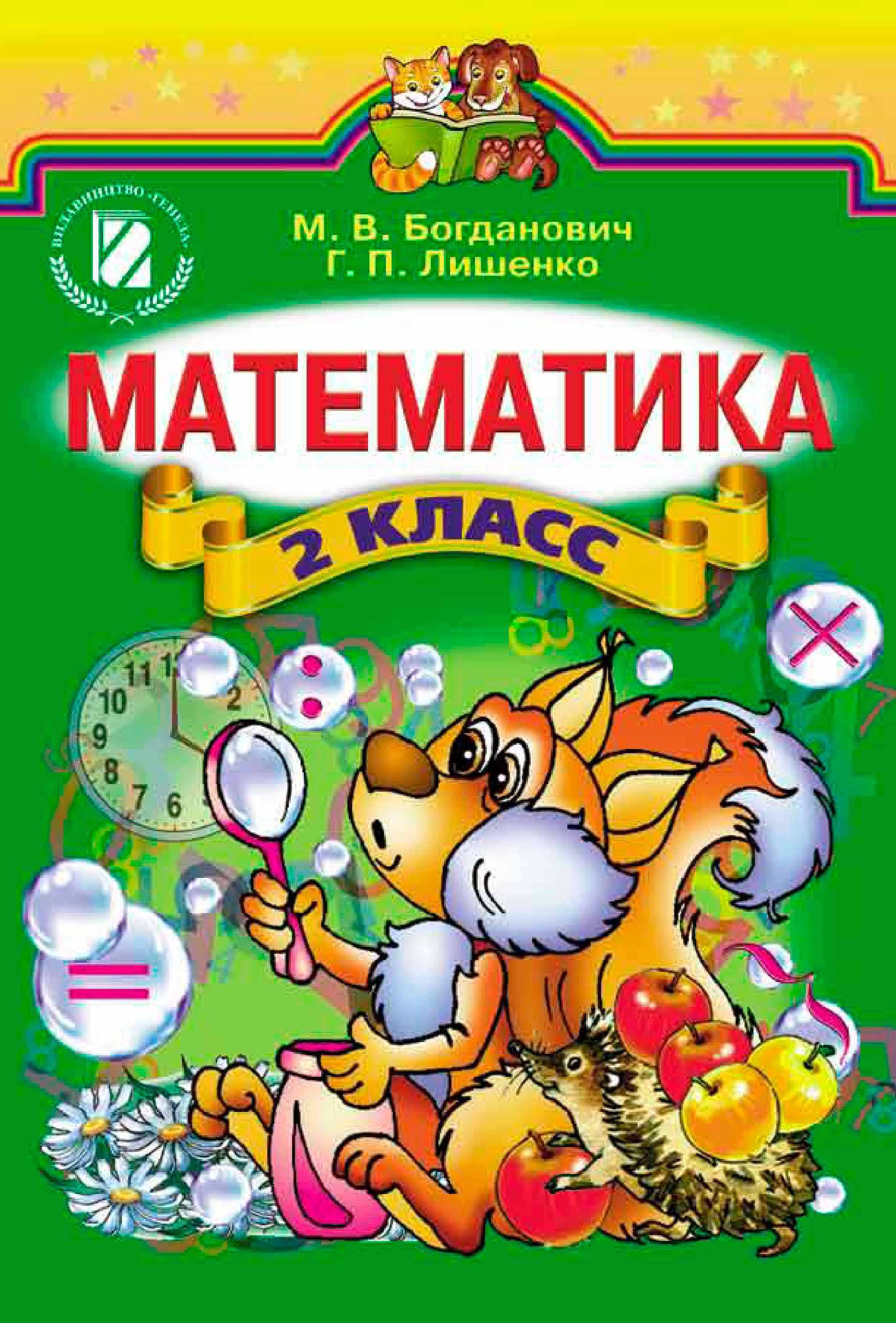 Гдз математика 2 класса богданович лишенко